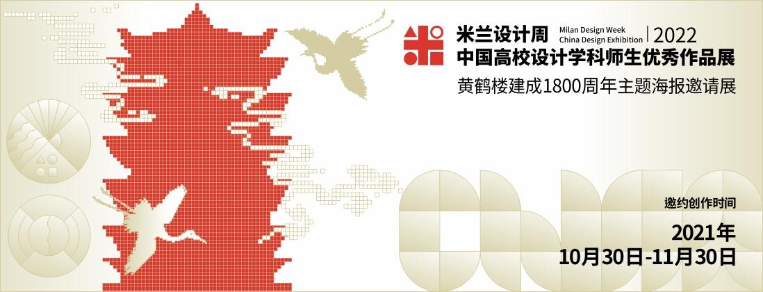 黄鹤楼为主题的海报设计