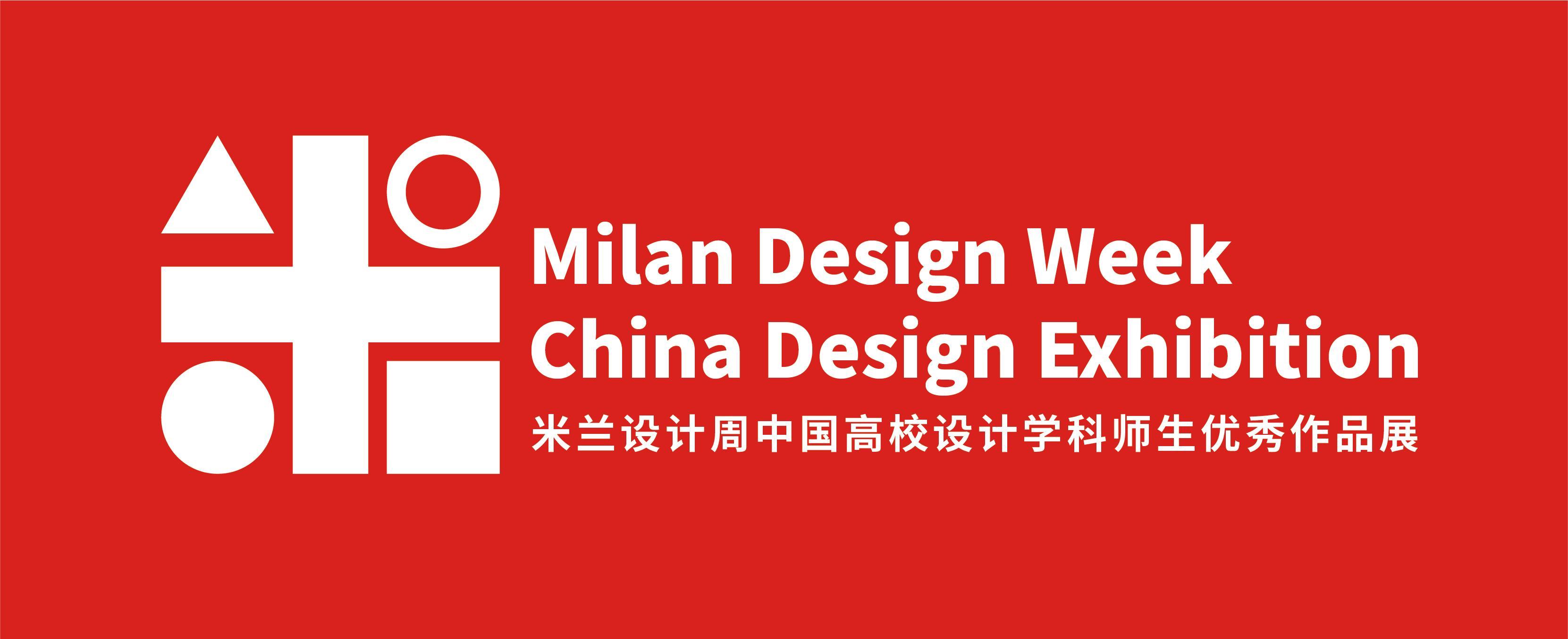 米兰设计周高校展形象IP设计